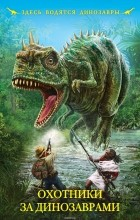 - Охотники за динозаврами