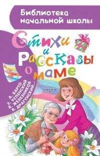 Эдуард Успенский - Стихи и рассказы о маме