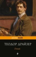Теодор Драйзер - Гений