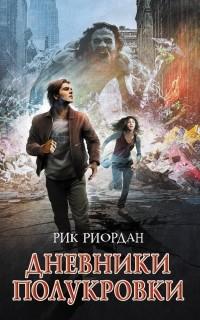 Рик Риордан - Дневники  полукровки (сборник)