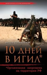 Юрген Тоденхёфер — 10 дней в ИГИЛ