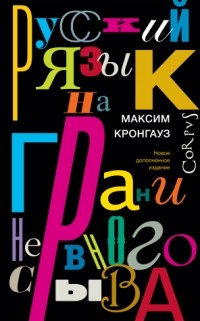 Максим Кронгауз — Русский язык на грани нервного срыва