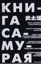 Антология - Книга Самурая