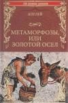 Луций Апулей - Метаморфозы или Золотой осел