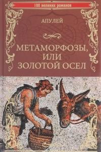 Луций Апулей — Метаморфозы или Золотой осел