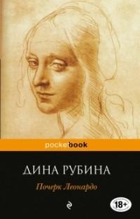 Дина Рубина — Почерк Леонардо