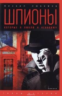 Михаил Любимов — Шпионы, которых я люблю и ненавижу