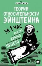 Сердцева Наталья Петровна - Теория относительности Эйнштейна за 1 час