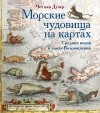 Чет ван Дузер - Морские чудовища на картах Средних веков и эпохи Возрождения