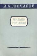 И. А. Гончаров - Мильон терзаний