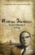 Николай Заболоцкий - Таинственный город