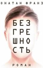 Франзен Джонатан - Безгрешность