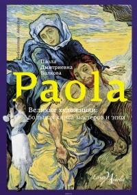 Волкова Паола Дмитриевна - Великие художники: большая книга мастеров и эпох
