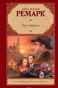 Ремарк Эрих Мария - Три товарища