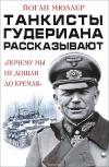 Мюллер Йоганн - Танкисты Гудериана рассказывают. «Почему мы не дошли до Кремля»