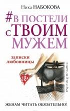 Набокова Ника - #В постели с твоим мужем. Записки любовницы. Женам читать обязательно!