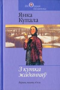 Янка Купала - З кутка жаданняў