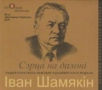 Іван Шамякін - Сэрца на далоні