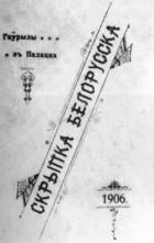 Цётка - Скрыпка беларуская