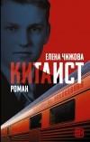 Елена Чижова - Китаист