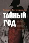 Михаил Гиголашвили - Тайный год