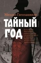 Михаил Гиголашвили — Тайный год