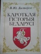 Вацлаў Ластоўскі - Кароткая гісторыя Беларусі