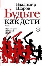 Владимир Шаров - Будьте как дети