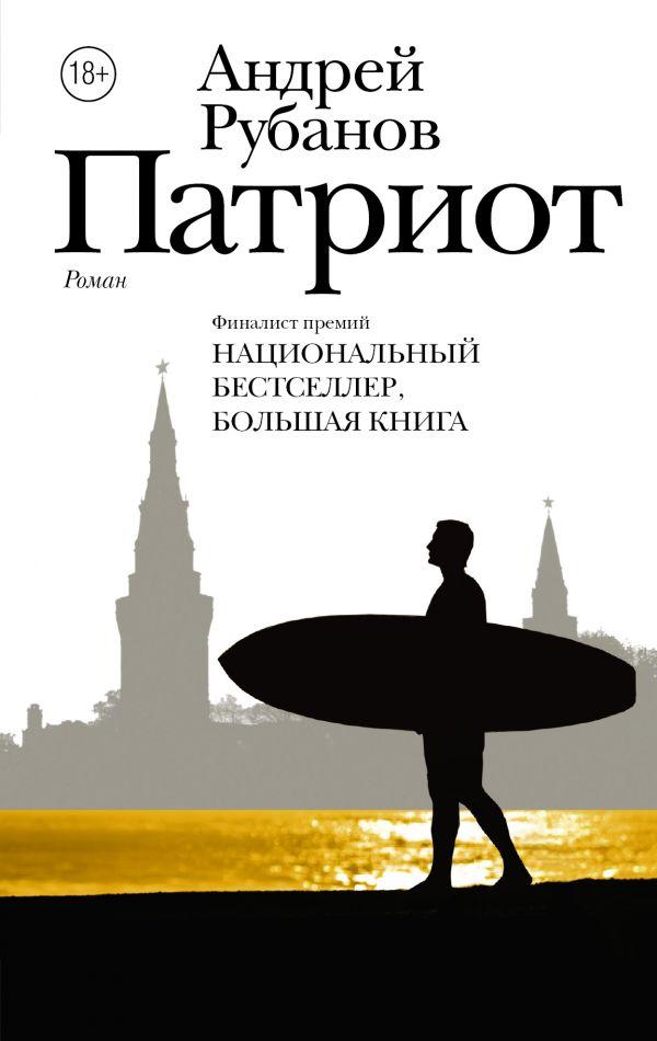 Патриот. Андрей Рубанов