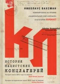 Николаус Вахсман - История нацистских концлагерей