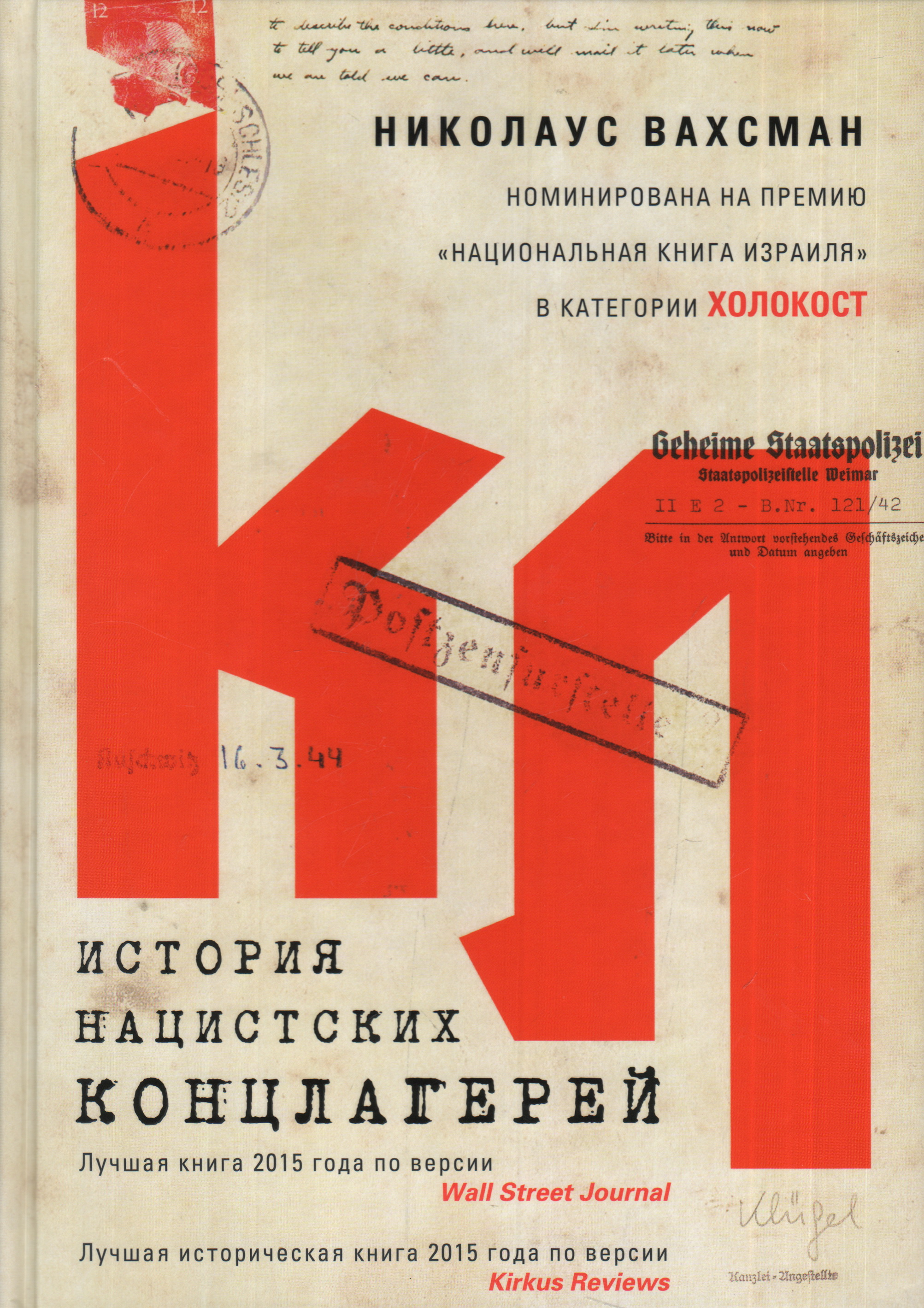 Книги про немецкие концлагеря скачать