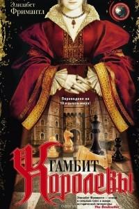 Элизабет Фримантл - Гамбит королевы