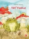 Сергей Козлов - Лягушки