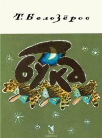 Т. Белозеров — Бука