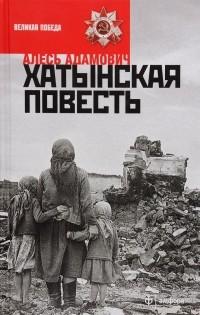 Алесь Адамович - Хатынская повесть