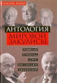Рокфеллер Д. - Антология «мировой закулисы». Рокфеллер Д.
