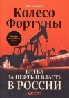 Тейн Густафсон - Колесо фортуны. Битва за нефть и власть в России