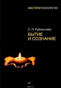 С. Л. Рубинштейн — Бытие и сознание