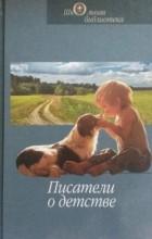- Писатели о детстве (сборник)