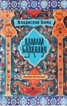 "Владислав Баяц - Хамам ""Балкания"""
