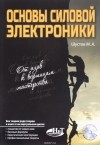М. А. Шустов - Основы силовой электроники