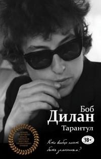 Боб Дилан — Тарантул