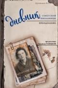 Нина Луговская - Дневник советской школьницы. Преодоление