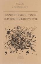 В.В.Кандинский - О духовном в искусстве