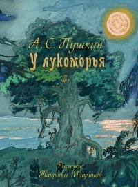 Пушкин Александр — У лукоморья