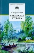 Константин Паустовский - Мещерская сторона. Повести и рассказы