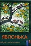 Мира Лобе - Яблонька