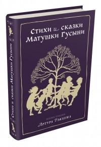без автора — Стихи и сказки Матушки Гусыни