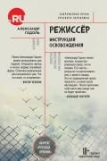Александр Гадоль - Режиссер. Инструкция освобождения