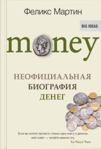 Феликс Мартин - Money. Неофициальная биография денег